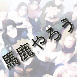 Insultes japonaises.