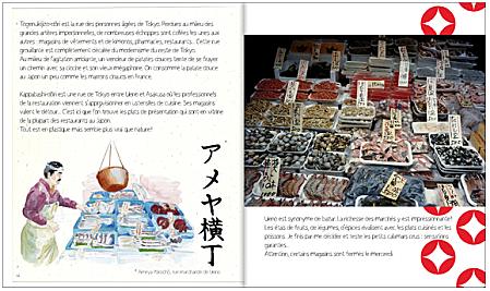 Tokyo-entre-tradition-et-modernite2.png