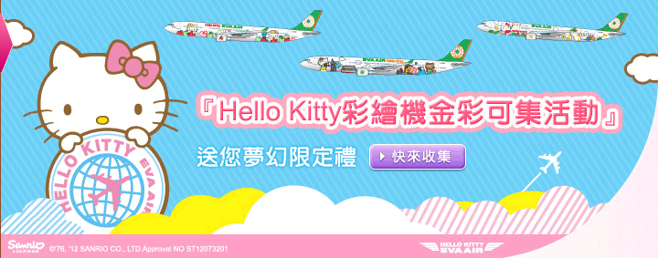 Hello Kitty & Eva Air - 3 avions différents.