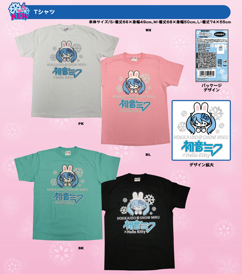 Miku x Hello Kitty - tee-shirt.