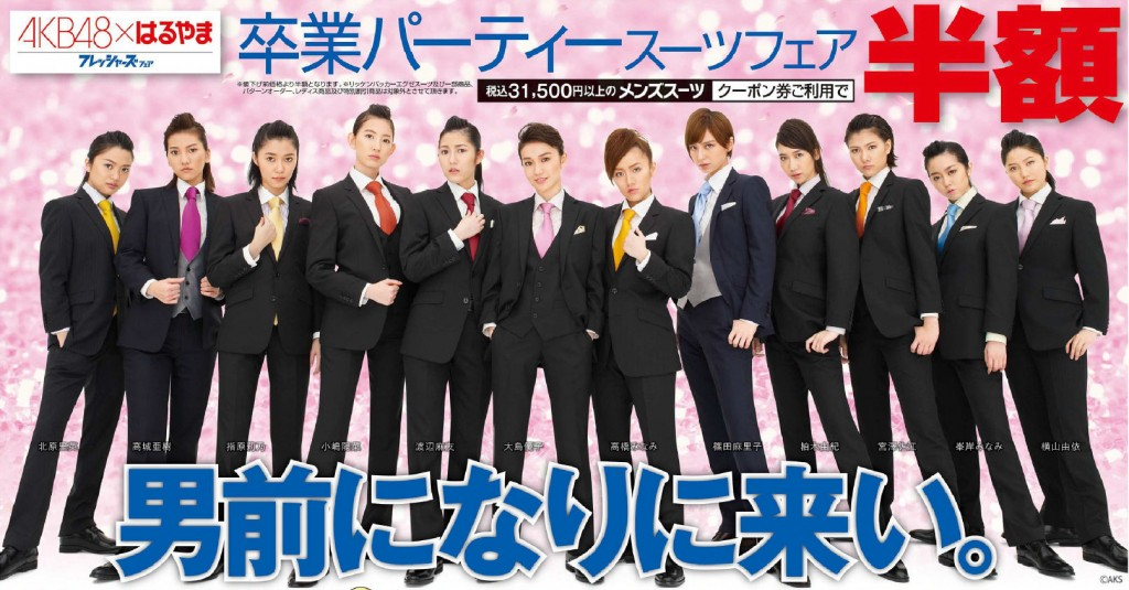 AKB48 campagne pour Haruyama.