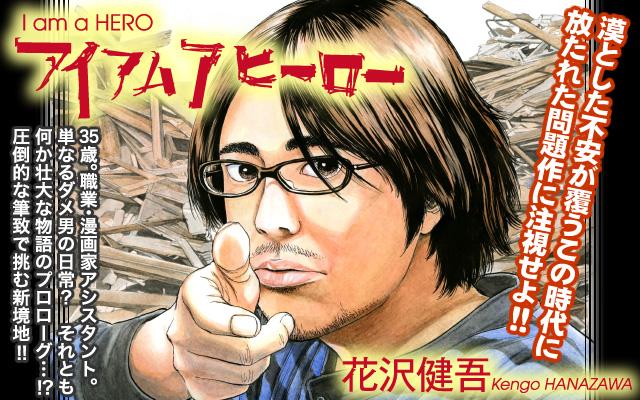 I Am A Hero (mangá) I-am-a-hero