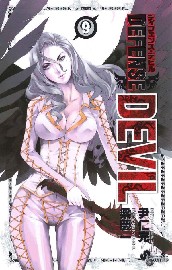 Defense Devil Tome 4 - In-Wan Youn,Kyung-Il Yang