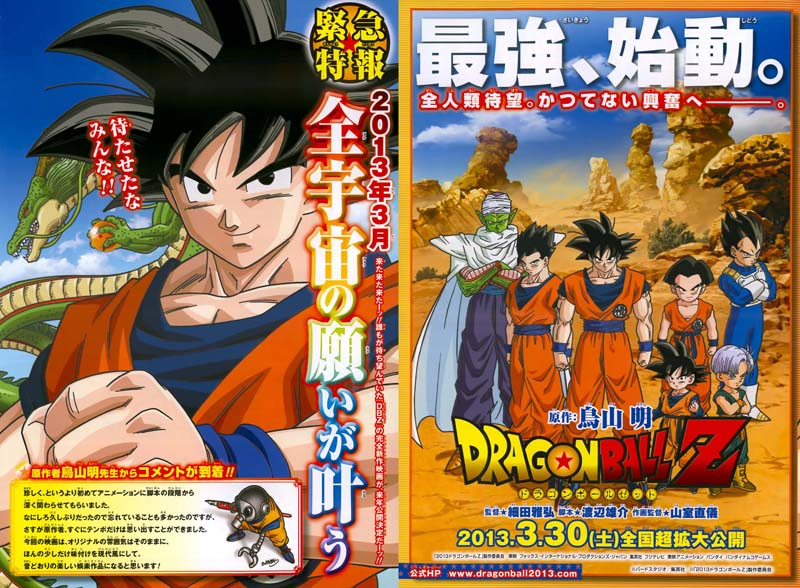 Dragon Ball 2013, plaquette.