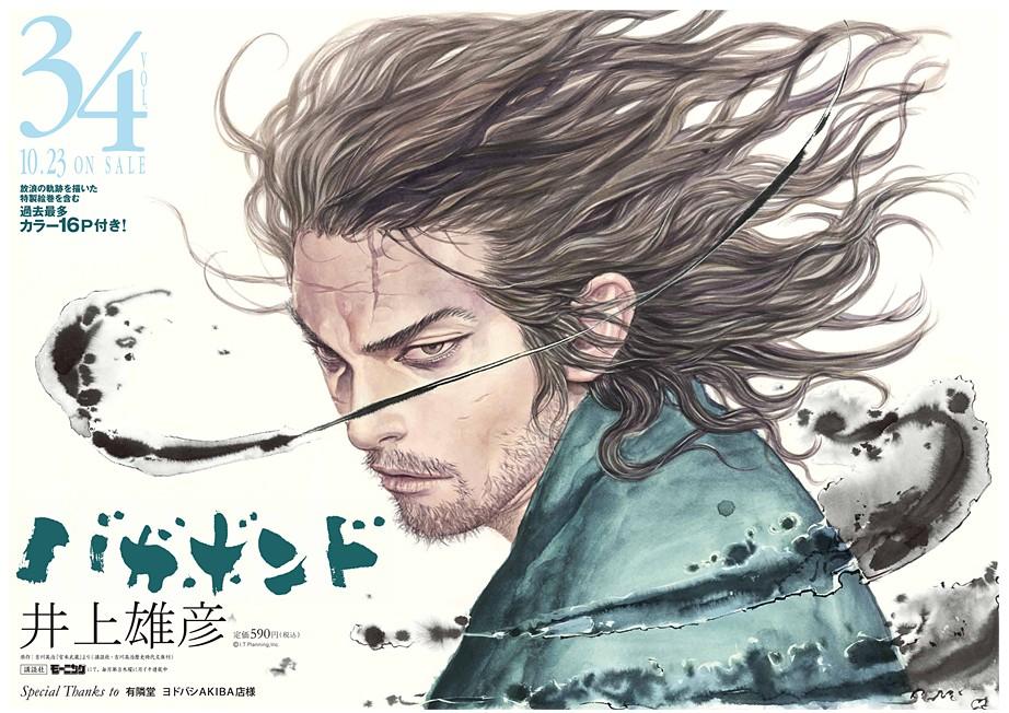 Classement Manga Japon #43