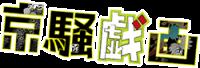 Kyōsogiga