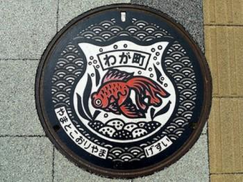 plaque d'égout au Japon wagamachi