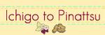 Ichigo to Pinattsu