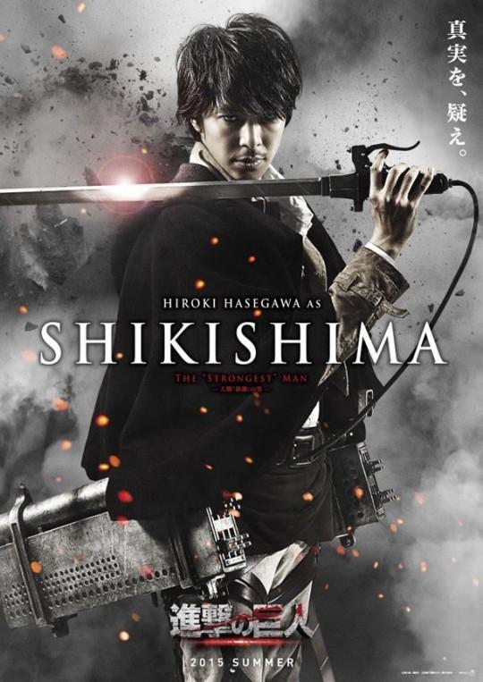 Hiroki Hasegawa - Shikigawa - attaque des titans film lsj