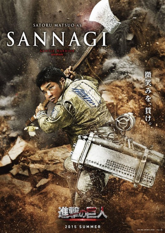 Sannagi_matsuo - attaque des titans film lsj