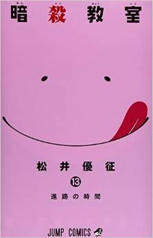 ansatsu-kyoshitsu-T13