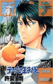 shin-tennis-no-ojisama-T14