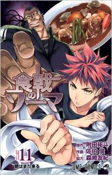shokugeki-no-soma-T11