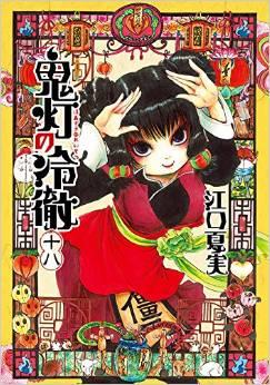 hozuki-no-reitetsu-t18