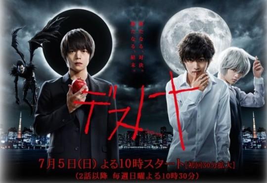 Death_Note drama affiche