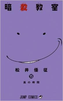 ansatsu-kyoshitsu-t15