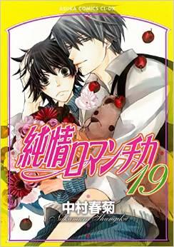 junjo-romantica-t19
