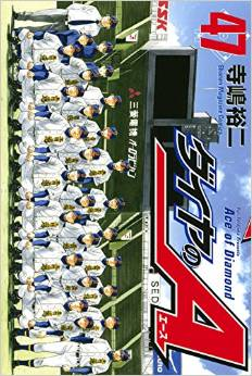 daiya-no-ace-T47