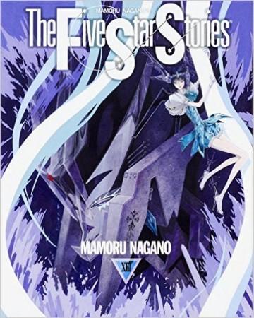 five-stars-monogatari-T13