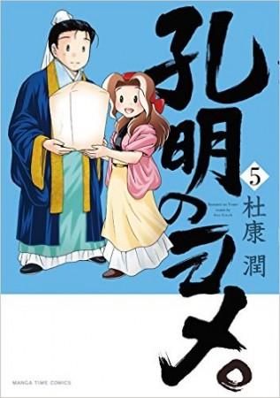 Komei no Yome - T.05