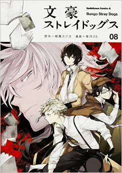 bungo-stray-dogs-T08