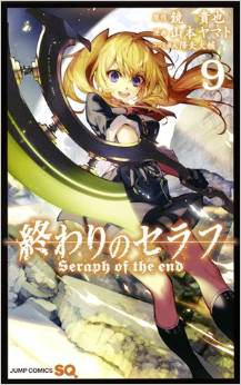 Seraph of the End: Vampire Reign - T.09