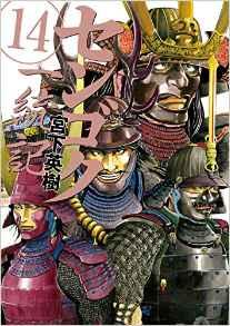 sengoku-ittoki-T14