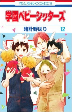 gakuen-babysitters-T12