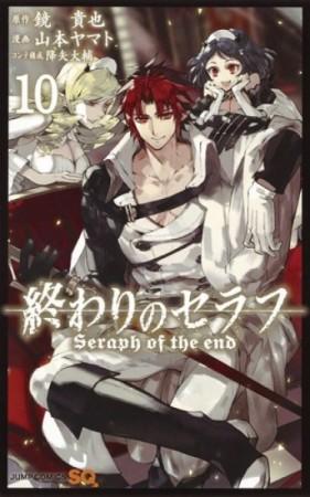 owari-no-seraph-T10