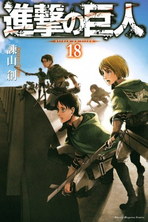 shingeki-no-kyoujin-T18