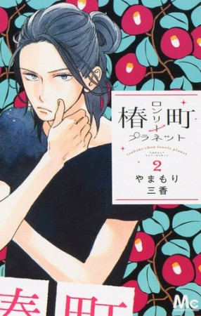 tsubasa-cho-lonely-planet-T02