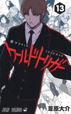 world-trigger-T13