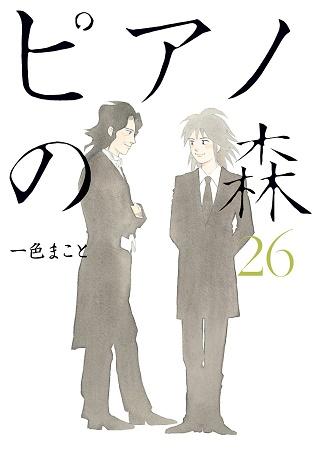 piano-no-mori-T26