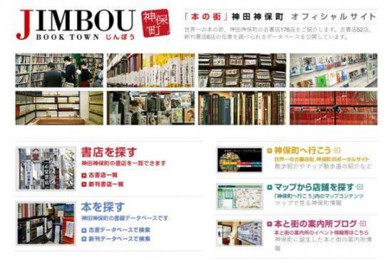Jinbo book town