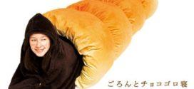 De la pâtisserie en guise de lit | Design japonais