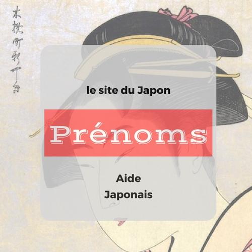 comment s 39 crit votre pr nom en japonais le site du japon. Black Bedroom Furniture Sets. Home Design Ideas