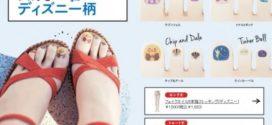 Belle Maison réinvente le vernis pour vos ongles de pied !