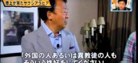 La télévision Japonaise en Arabie Saoudite.